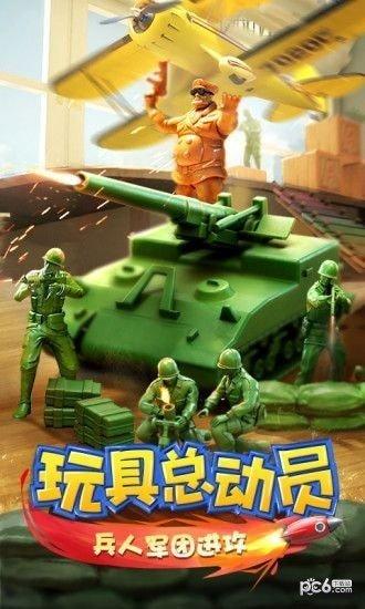 火线指挥官玩具战争软件截图0