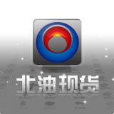 北京石油掌上交易
