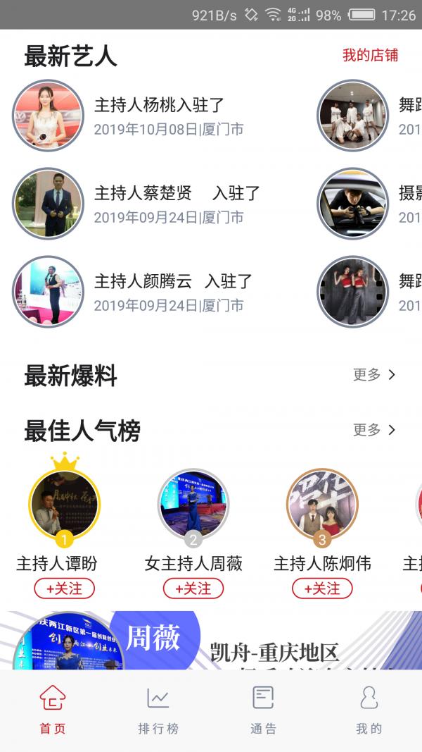 凯舟演艺软件截图2