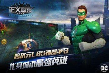 正义联盟超级英雄360版软件截图0