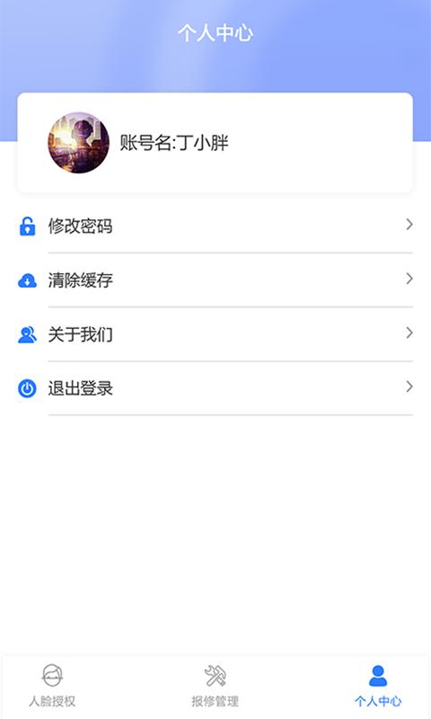 惠街坊物业版软件截图2