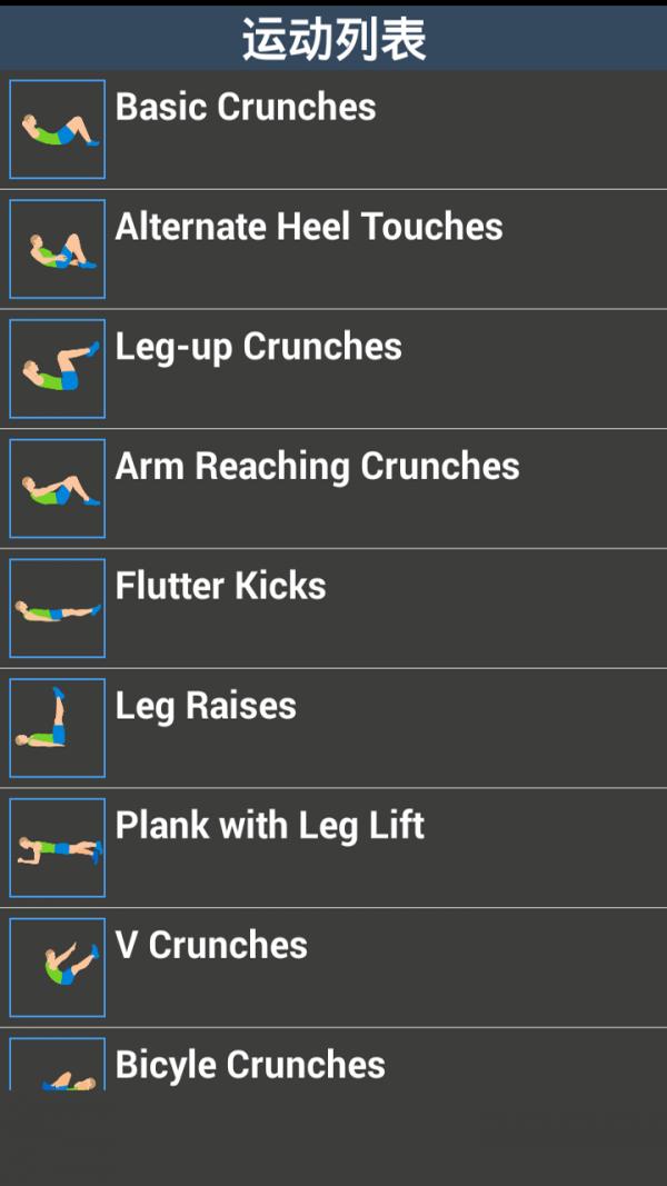 极限腹肌锻炼