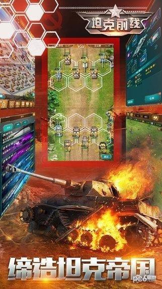 坦克前线帝国ol百度版软件截图0