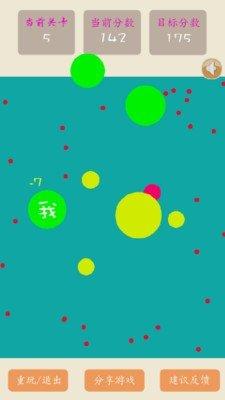 萌球球大作战软件截图3