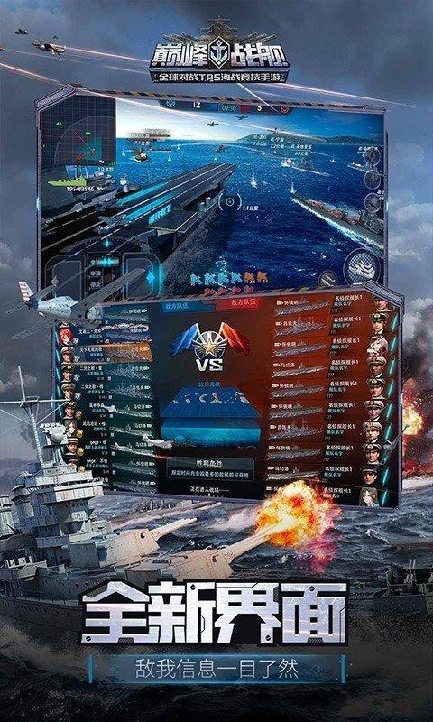 巅峰战舰腾讯版软件截图3