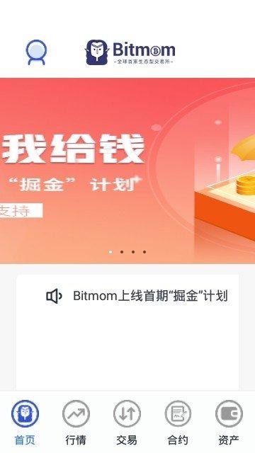 Bitmom软件截图1