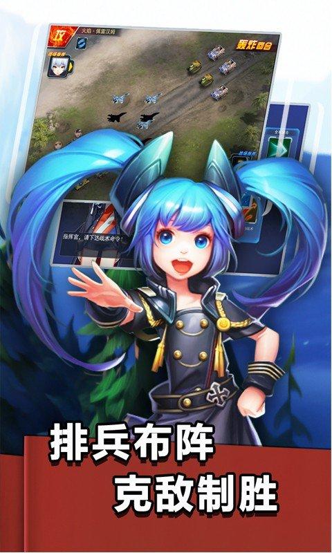 少女征服世界360版软件截图1