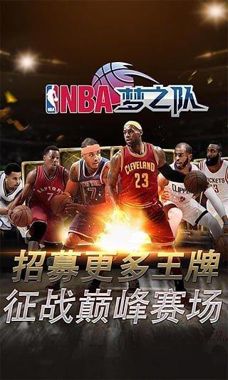 NBA梦之队360版软件截图3