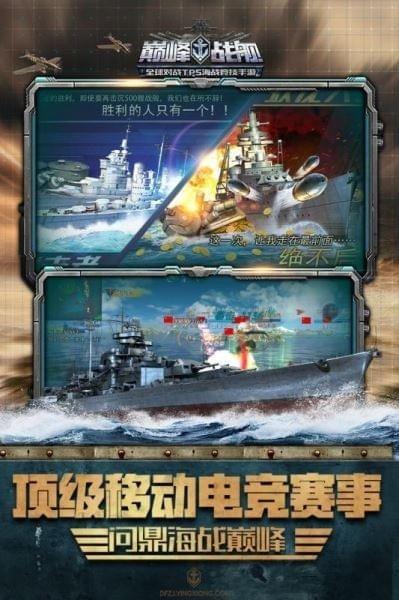 巅峰战舰360版软件截图2
