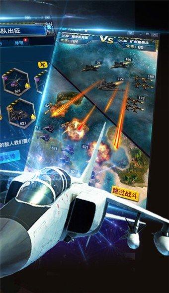 星河霸业软件截图3