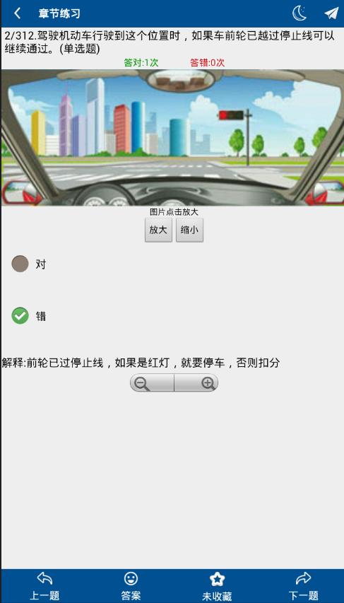 驾考常考题软件截图2