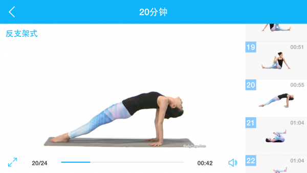 简易瑜伽串联