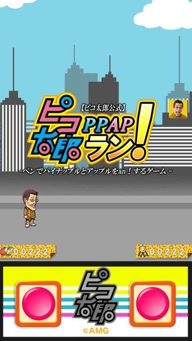 古坂太郎PPAP Run