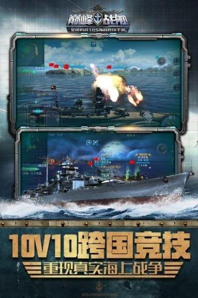 巅峰战舰360版软件截图1