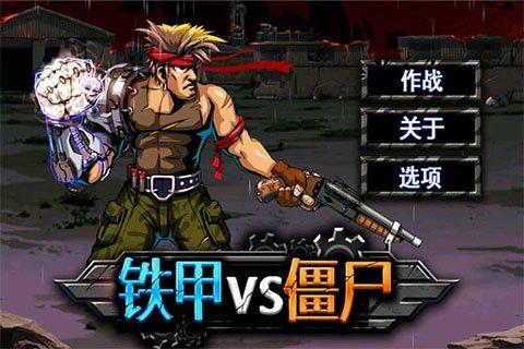 铁甲VS僵尸破解版软件截图3