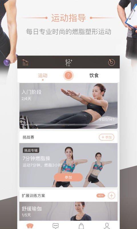 减肥锻炼软件截图0