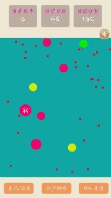 萌球球大作战软件截图1