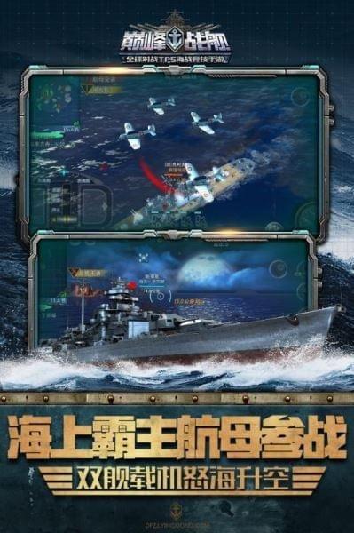巅峰战舰百度版