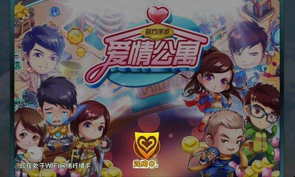 爱情公寓手机游戏