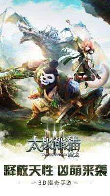 太极熊猫3猎龙360版