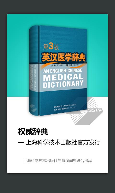 医学英语词典软件截图0