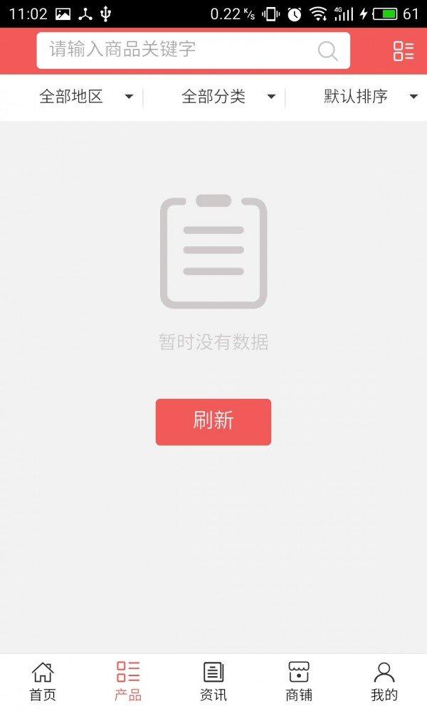 广西餐饮信息网软件截图1