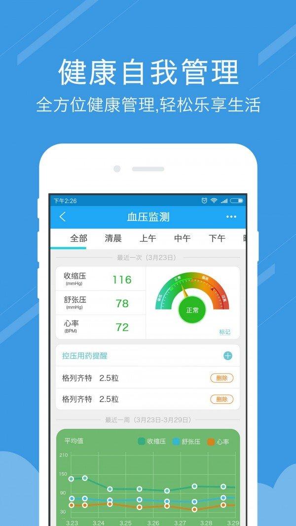 连云港妇幼软件截图2