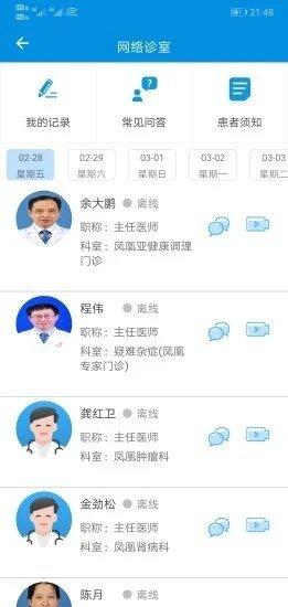 湖北省中医院互联网医院软件截图0