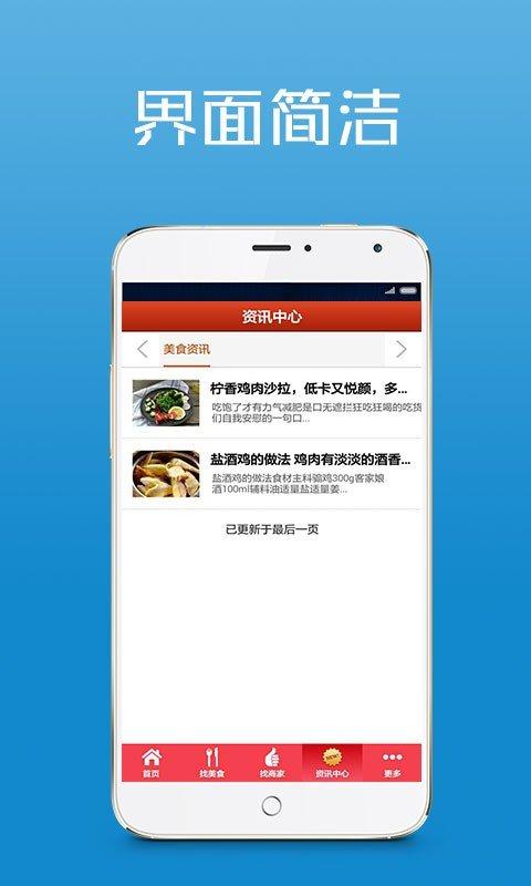 潮州美食软件截图3