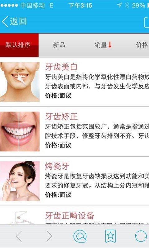 贵州口腔软件截图1