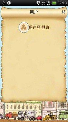 北京流浪记