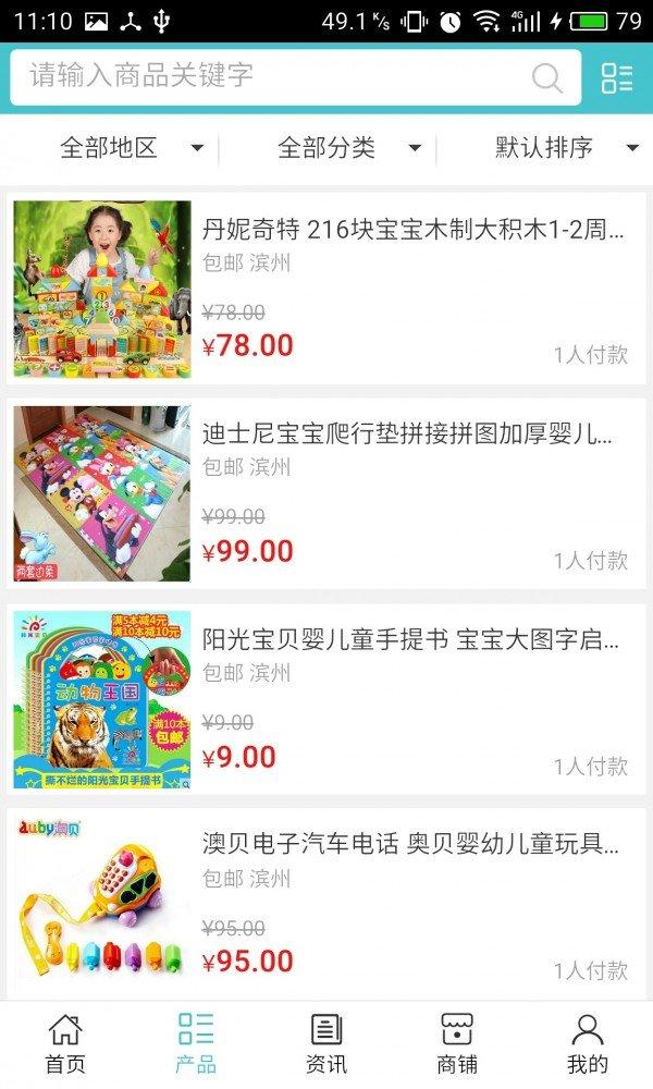 滨州孕婴软件截图1