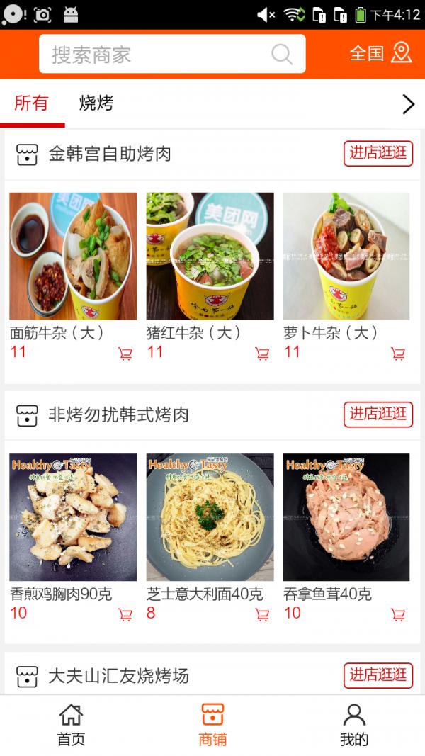 锦州烧烤软件截图1