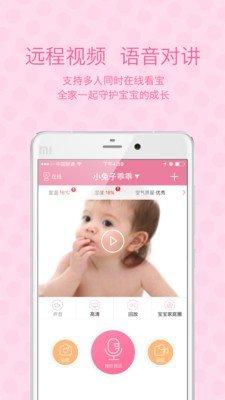趣宝宝软件截图0