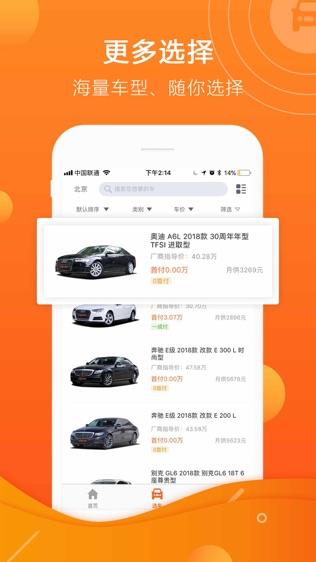 51惠享车软件截图2