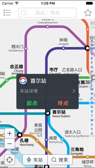 首尔地铁软件截图0