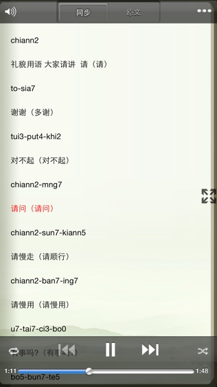学说闽南语