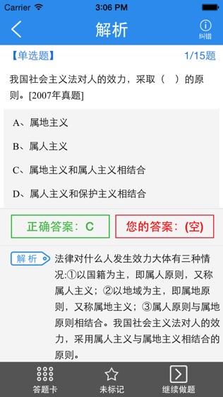 注册安全工程师题库软件截图2