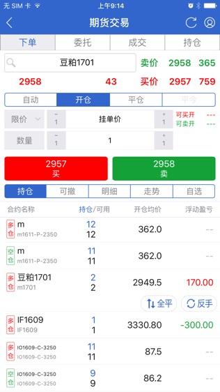 神华App