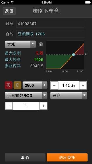 国金期货咏春go软件截图1