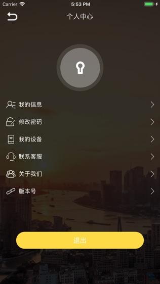 E点乐活(物业版)