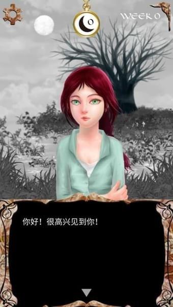 我是谁多萝西的故事软件截图3