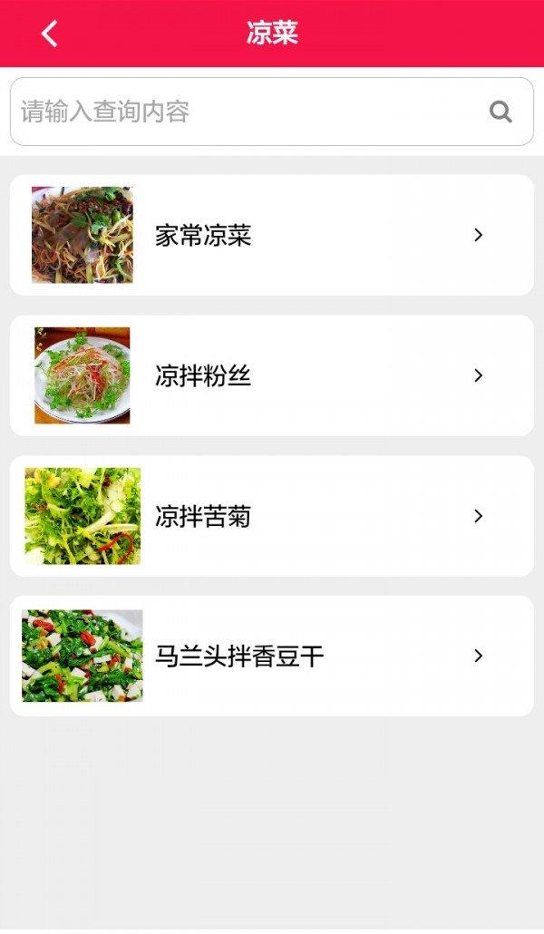 美食中国软件截图2