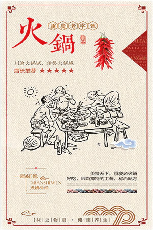 重庆餐饮美食城软件截图0