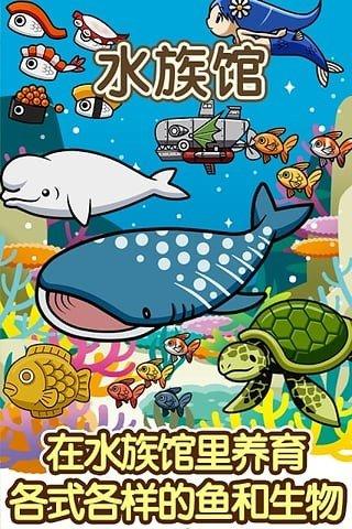 水族馆游戏软件截图0