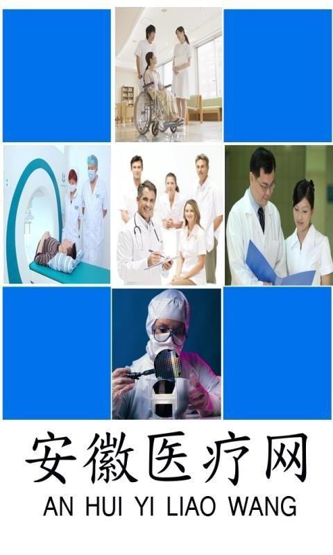 安徽医疗网