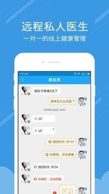 云联华康健康管家软件截图2