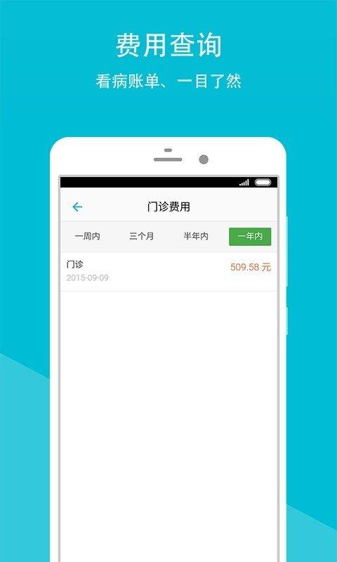 广中医软件截图2