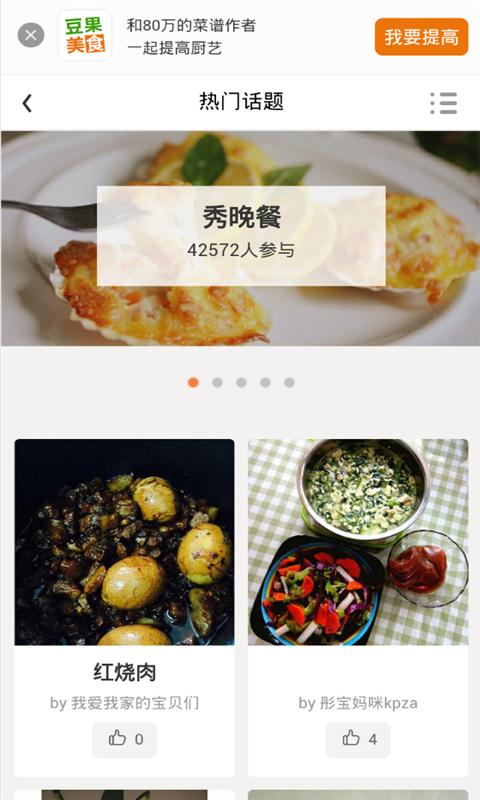 自己动手做美食软件截图3