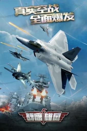 战鹰雄风九游版软件截图3